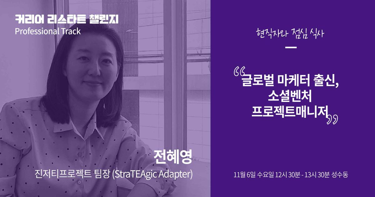 [커리챌] 소셜벤처 프로젝트매니저 현직자와의 만남, 진저티프로젝트 전혜영 팀장 이미지