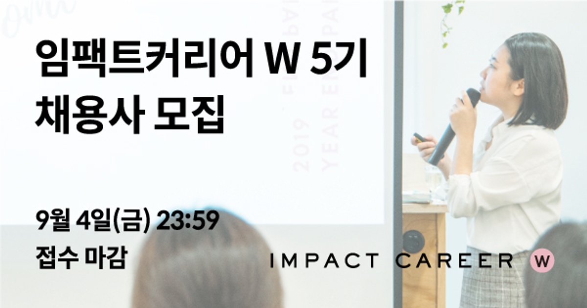 임팩트커리어 W 5기 채용사 모집 | 9월 4일 (금) 23:59 접수 마감 이미지