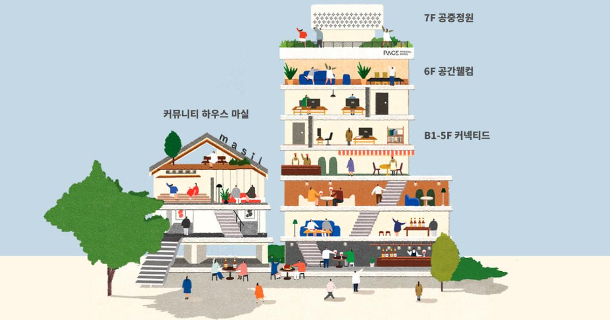 '페이지명동' 공간 운영 매니저 (공간관리 및 사무행정) 채용 기본 이미지