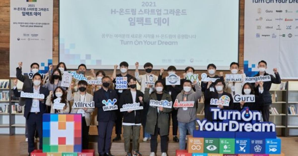 현대차정몽구재단, H-온드림 인큐베이팅 지원팀 21곳 공개 (더나은미래, 2021/4/27) 이미지