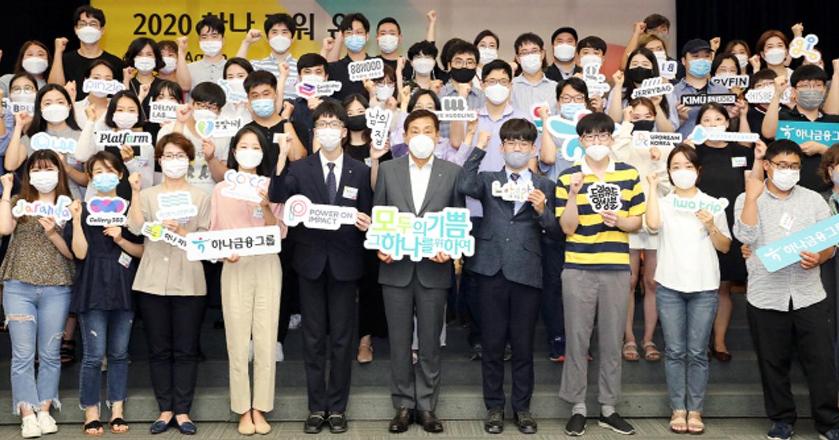 하나금융, '비긴 어게인, 행복한 인턴십 오리엔테이션' 개최 (전자신문, 2020/07/21)  이미지