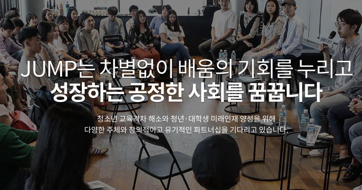 4기 채용사 사단법인 점프 은초롱 총괄팀장 인터뷰 이미지
