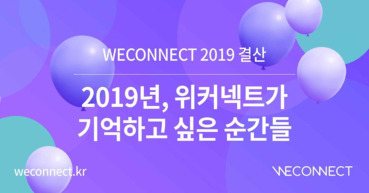 2019년 위커넥트 결산 | 100명의 파트너, 100개의 커리어&라이프 스타일 이미지