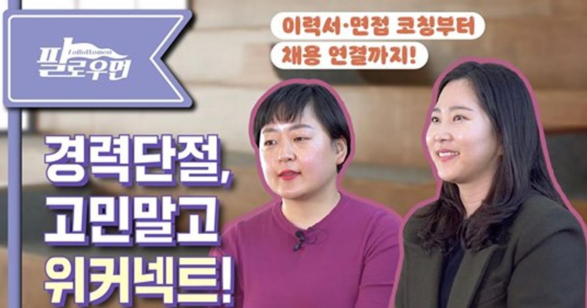 [여성가족부] 팔로우먼(FolloWomen) 9편 : 경력보유여성 채용 플랫폼 '위커넥트'  이미지
