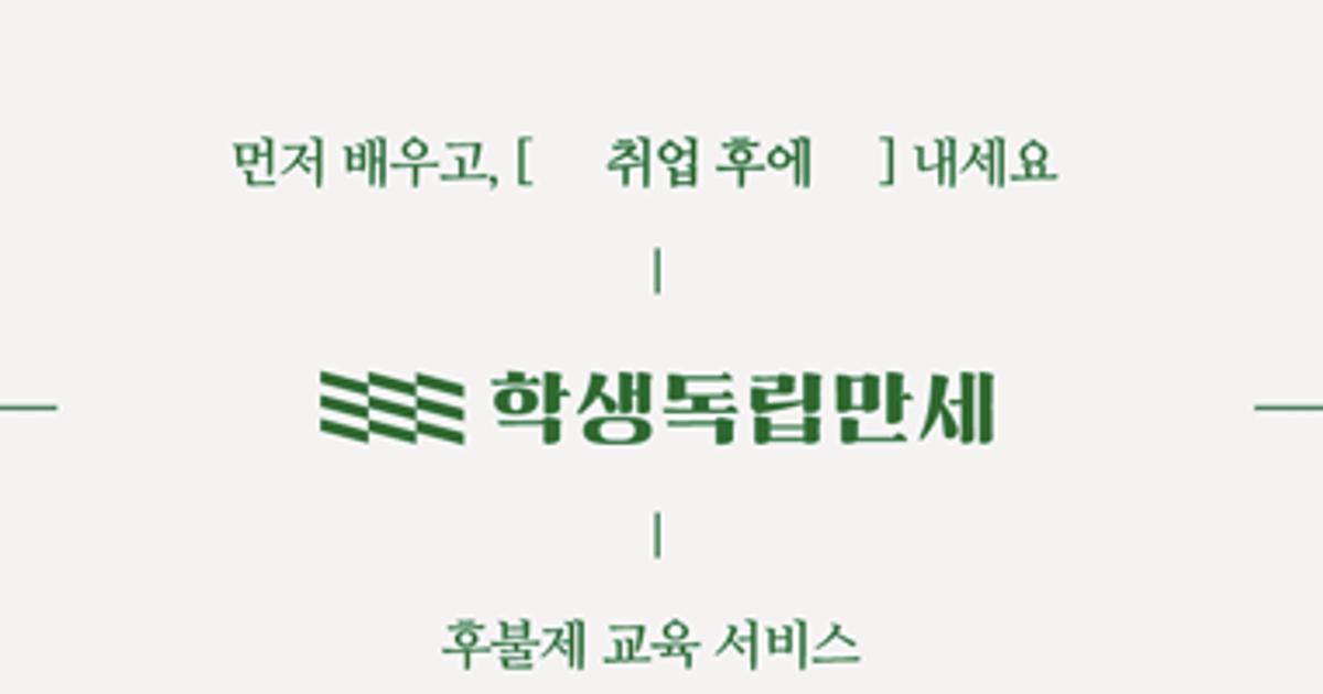 4기 채용사 학생독립만세 박준우 COO 인터뷰 이미지