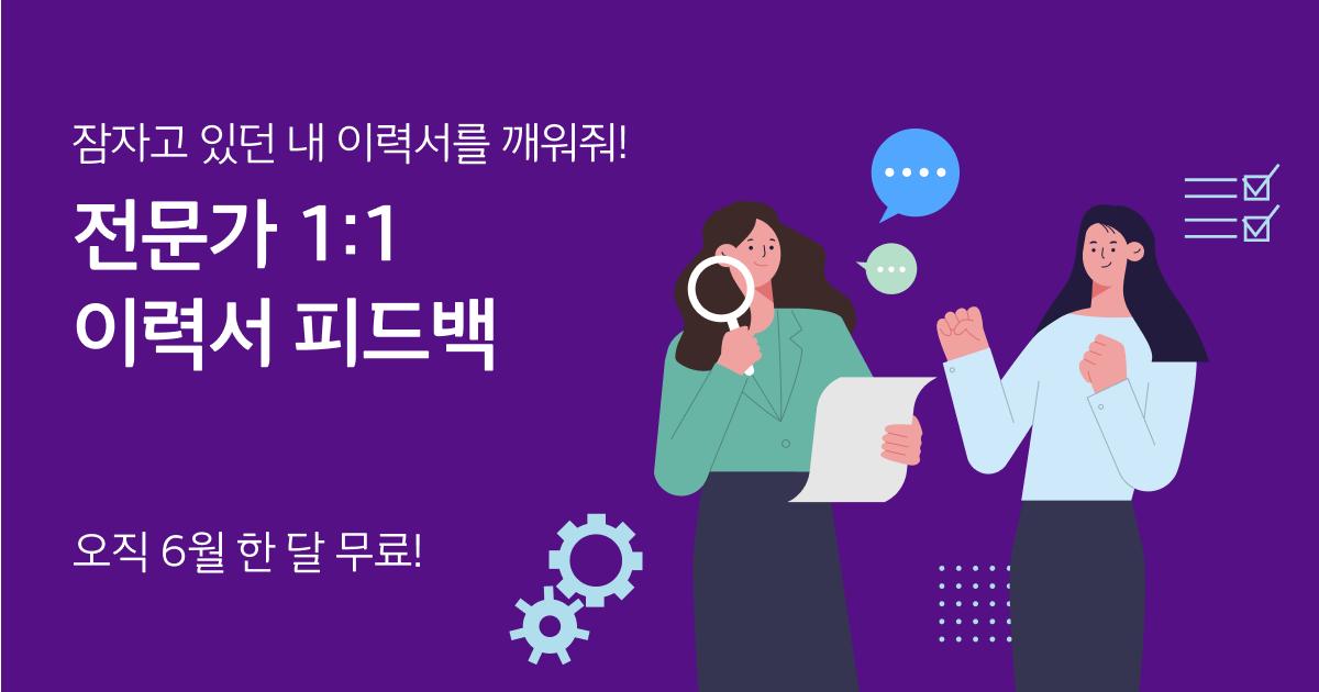 [잠.이.깨] 채용 전문가 & 현직자 이력서 피드백 (~6/24 2차 모집) 이미지