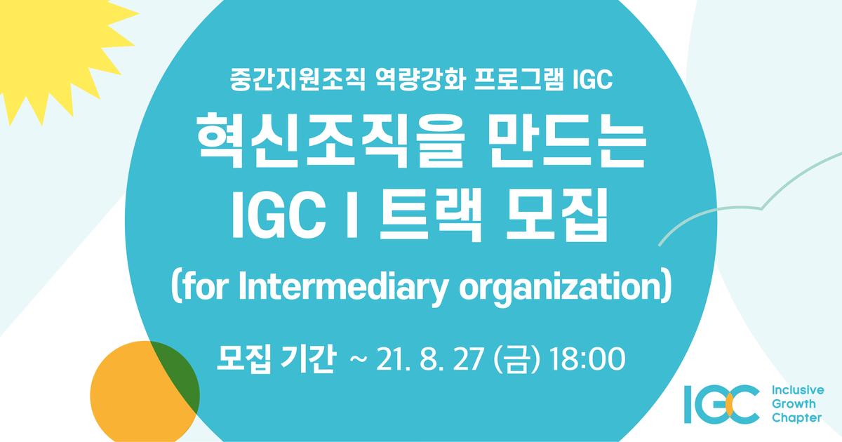 중간지원조직 역량강화 프로그램 IGC I트랙 참여조직 모집 (~8/27(금) 18:00)  이미지