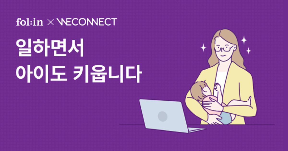[폴인x위커넥트] 워킹맘 30인 인터뷰 <일하면서 아이도 키웁니다>  이미지