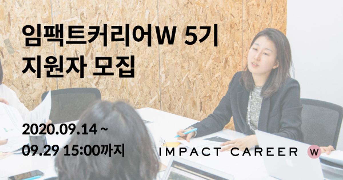 임팩트커리어W 5기 채용 시작 | 서류 마감 9/29(화) 15:00 이미지