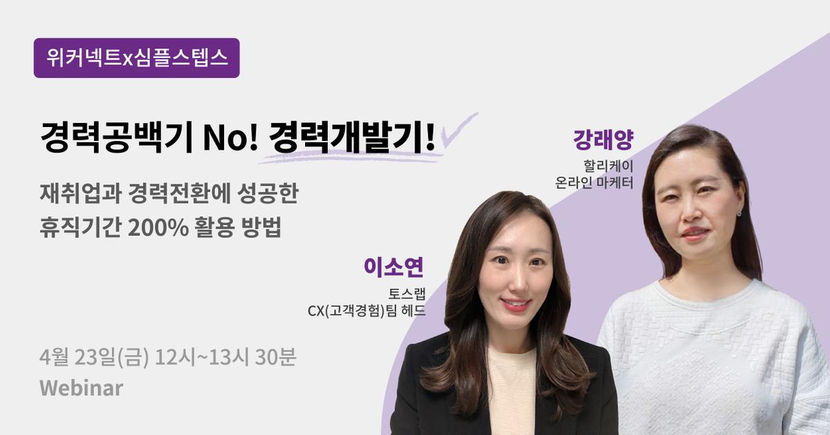 """""""경력공백기 No! 경력개발기"""" 휴직기간 200% 활용법 이미지"""