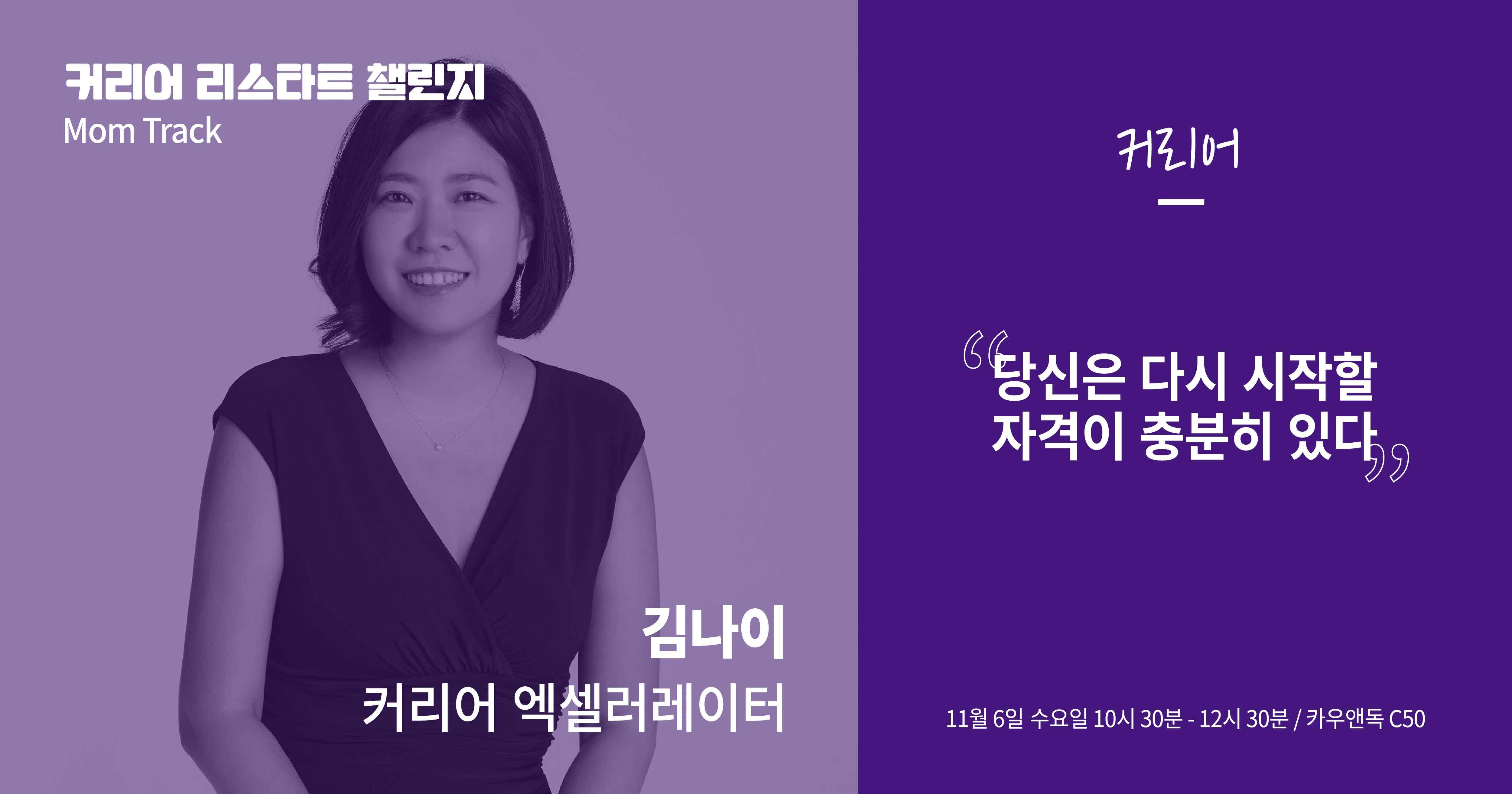 """[커리챌] """"당신은 다시 시작할 자격이 충분히 있다"""" 김나이 커리어 엑셀러레이터 이미지"""