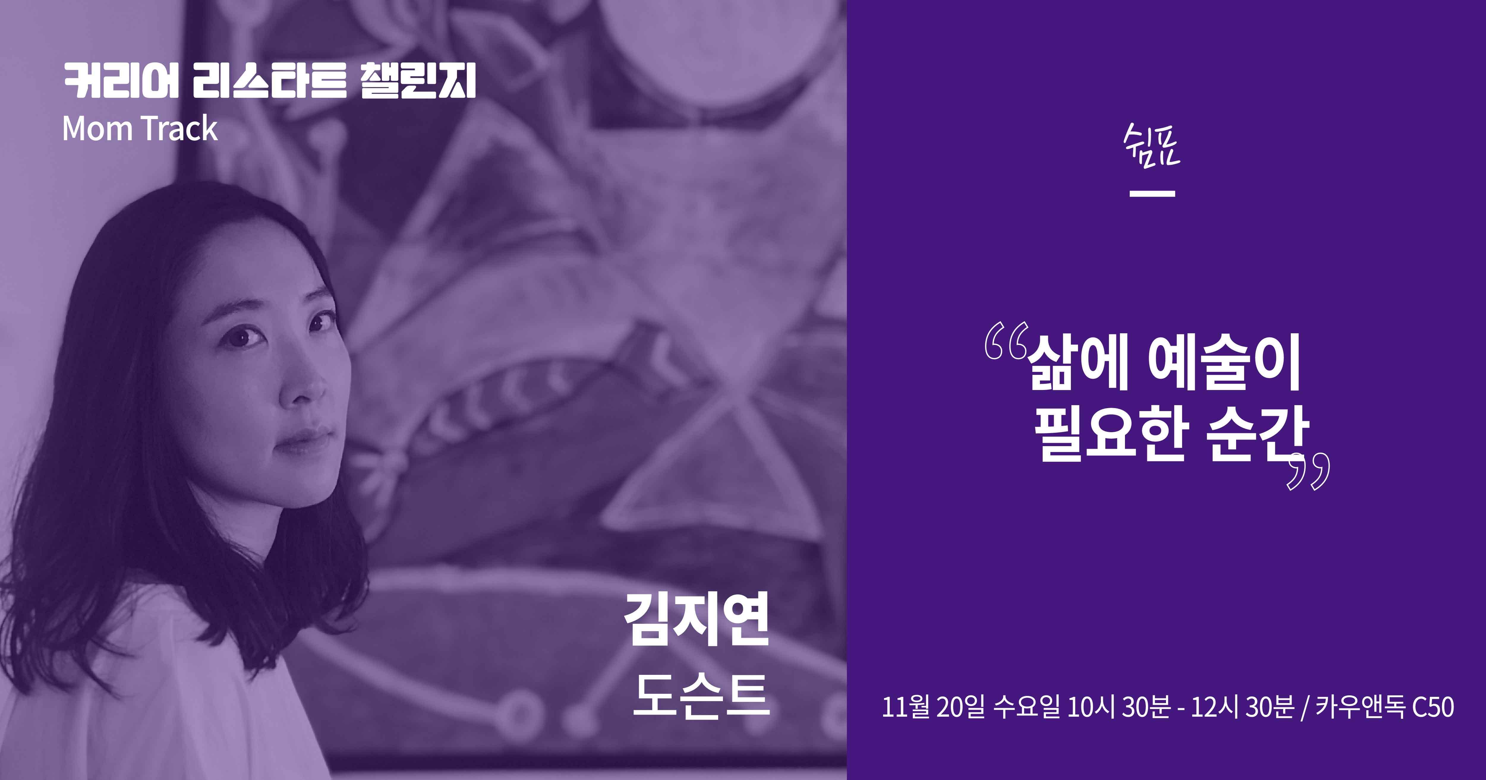 """[커리챌] """"삶에 예술이 필요한 순간"""" 김지연 도슨트 이미지"""