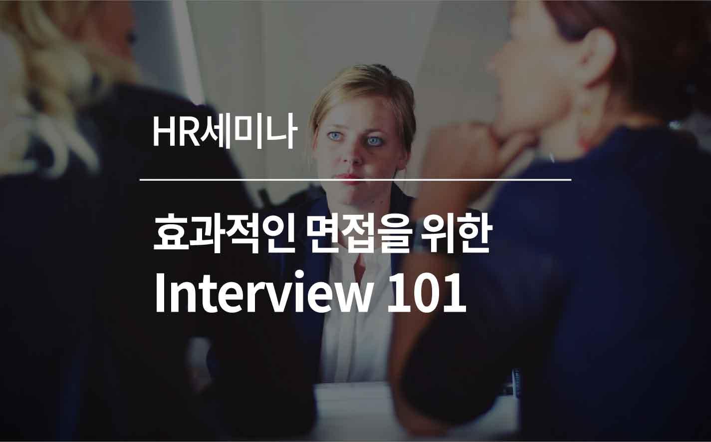 [HR세미나] 효과적인 면접을 위한 Interview 101 이미지