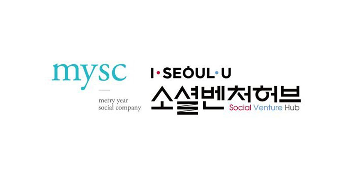 """'MYSC' 소셜벤처허브와 함께 소셜벤처 퍼플더블유, 몽세누에 임팩트투자"" (파이낸셜뉴스, 2019/11/09) 이미지"