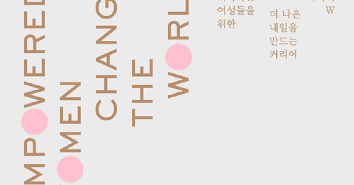 임팩트커리어 W 3기 채용사 모집 - 2월 28일(목) 18:00까지 이미지