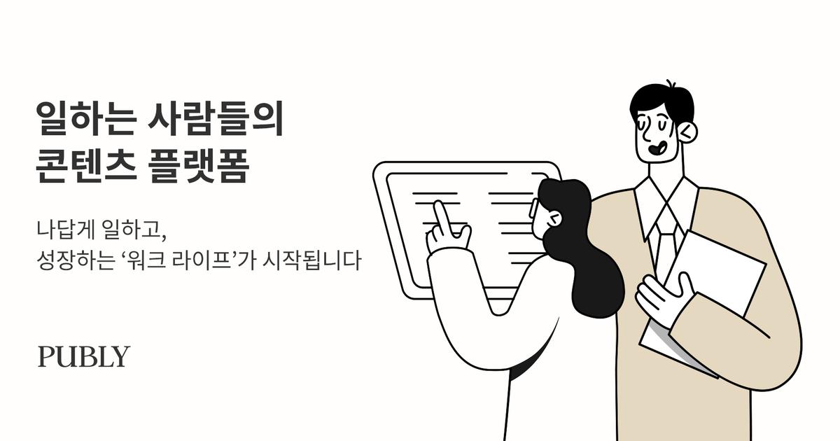 시니어 마케터(멤버십 마케팅 리드) 채용 기본 이미지