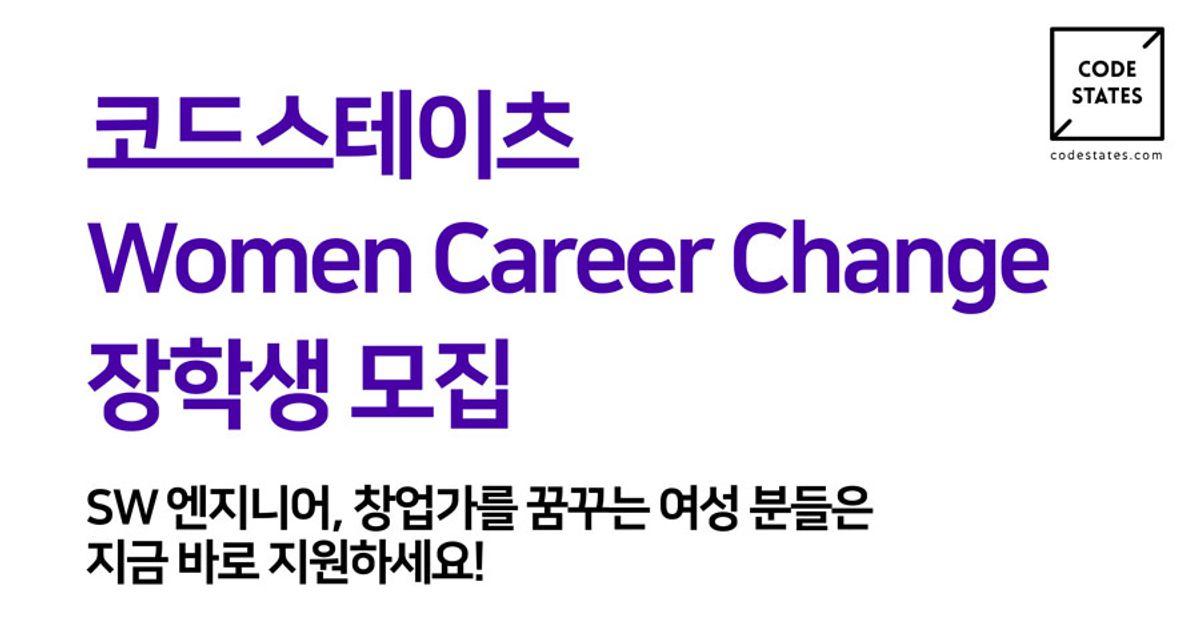 Women Career Change 장학 프로그램 참가자 모집 이미지
