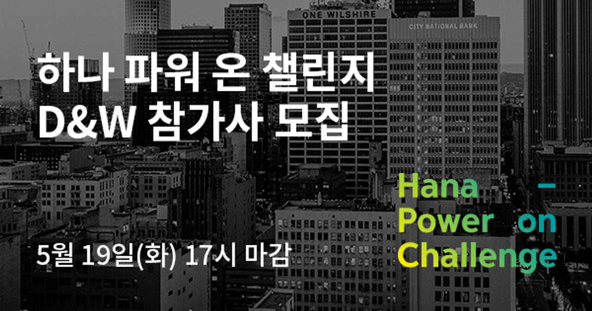 사회혁신기업 일자리 연계 프로그램 참가사 모집 (~5/19(화) 17시) 이미지