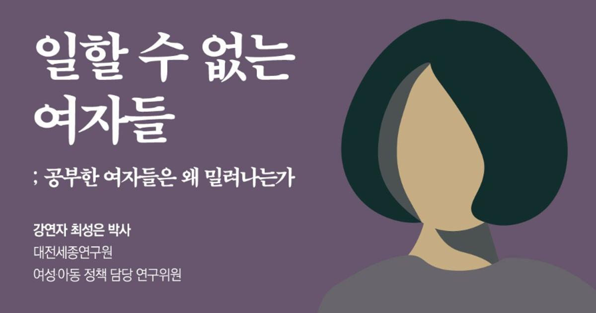 일할 수 없는 여자들 북토크 무료 공개(~3/8) 이미지