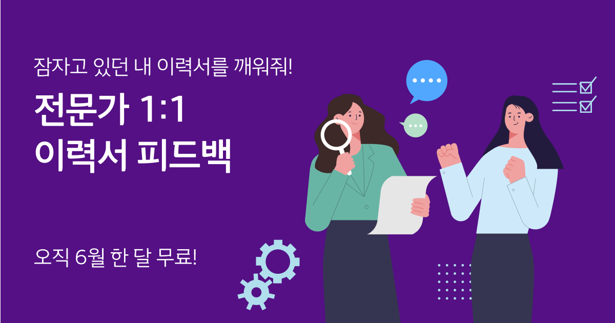[잠.이.깨] 채용 전문가 & 현직자 이력서 피드백 (~6/16 1차 모집 마감) 이미지